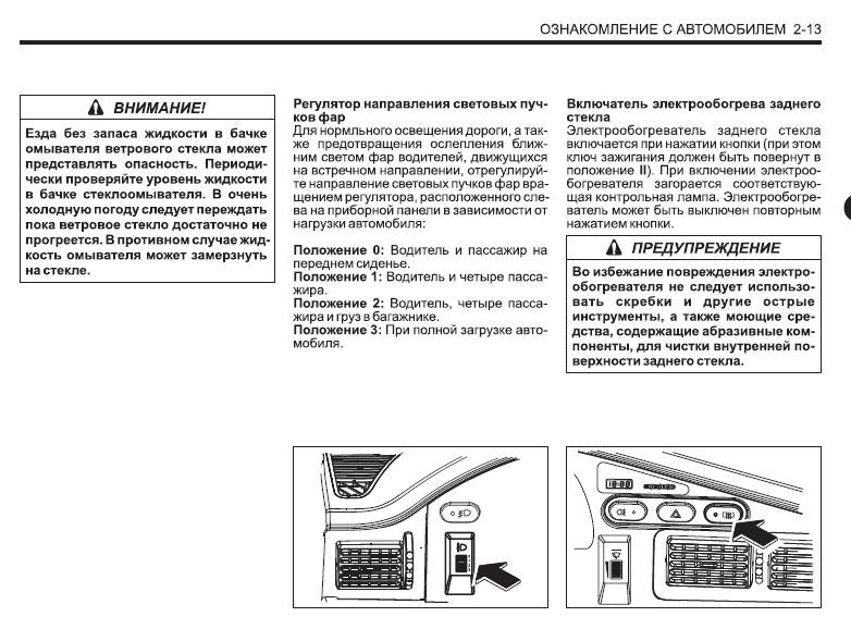 Регулировка фар на дэу нексия своими руками до 2008 года 37