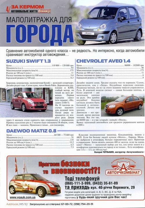 Журнал Autohouse №5(70)/2010 июль, Украина г. Винница