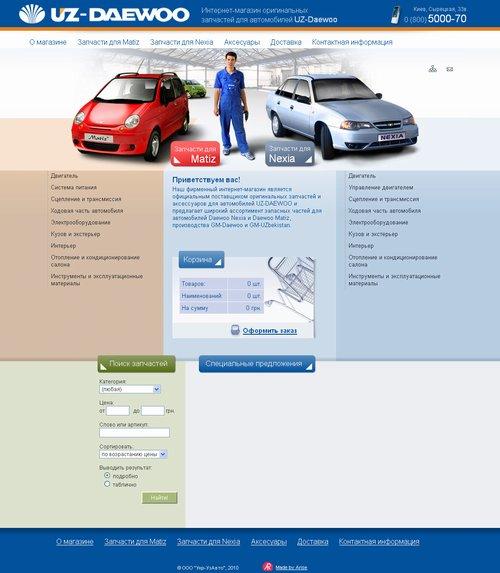 Новый сайт оригинальных запчастей для автомобилей UZ-Daewoo