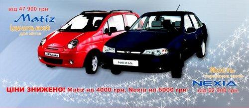 Снижение ЦЕН на автомобили 2008 г.в.!