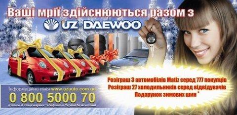"""Победители акции """"Ваші мрії здійснюються разом з UZ-DAEWOO!"""""""