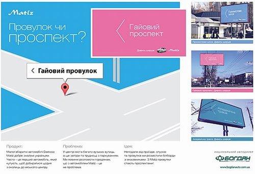Реклама автомобиля Daewoo Matiz выиграла «Киевский Международный Фестиваль Рекламы»