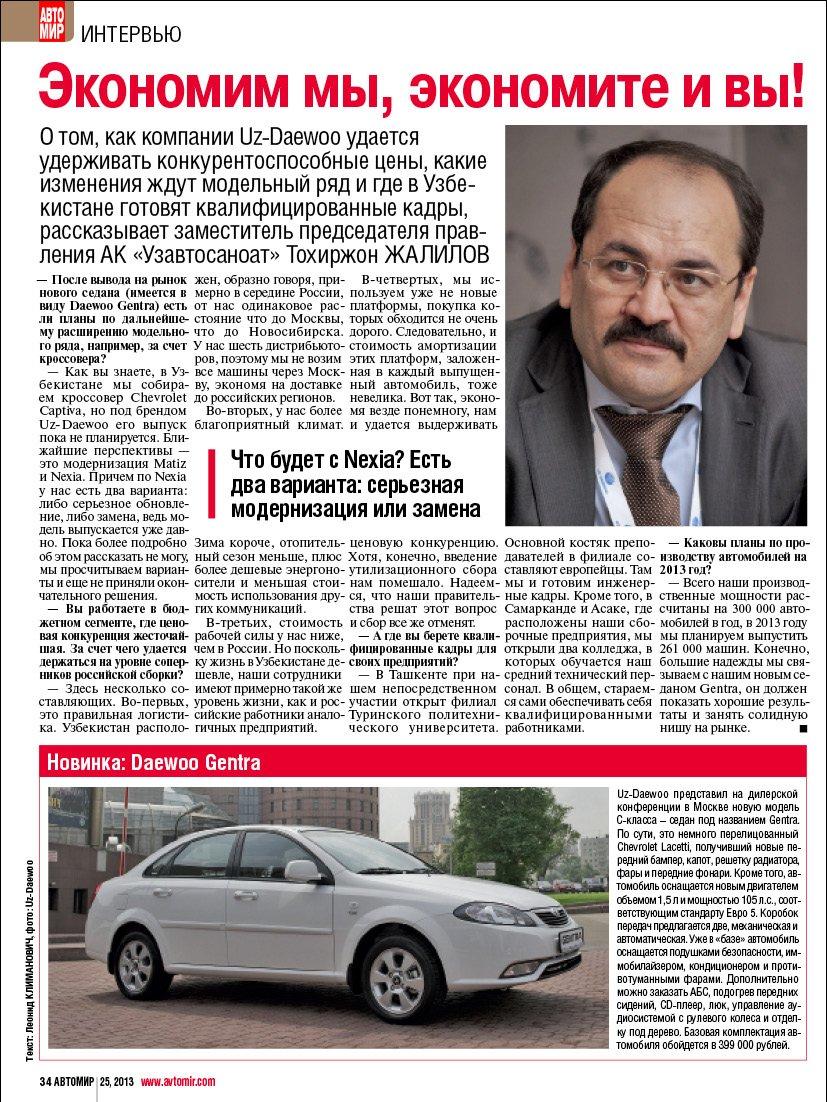 О ценах на автомобили Uz-Daewoo, инженерных кадрах GM Uzbekistan и новой Джентре